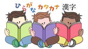 Bí kíp học từ vựng tiếng Nhật nhanh