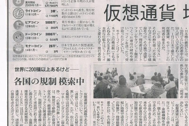 Quy tắc đọc báo tiếng Nhật 2