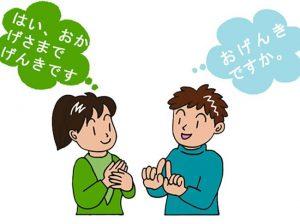 [ Phương pháp] Nâng cao khả năng giao tiếp tiếng Nhật
