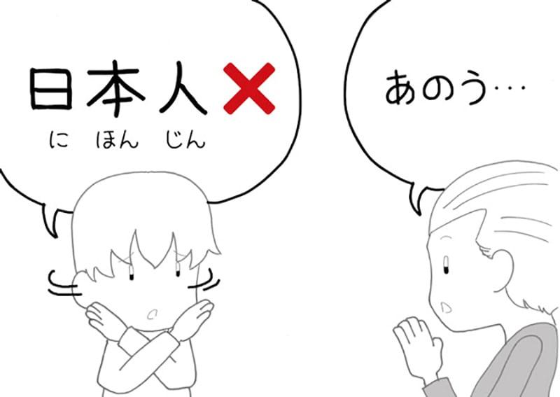Cách nói nhanh, nói tắt, viết tắt trong tiếng Nhật 1