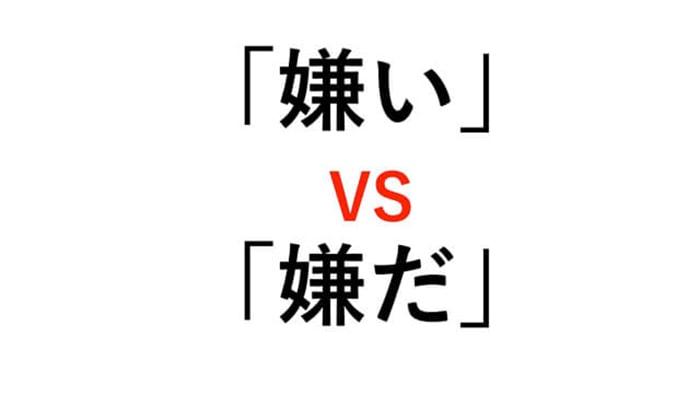 Sự khác nhau giữa 嫌い (kirai) và 嫌だ (iyada)