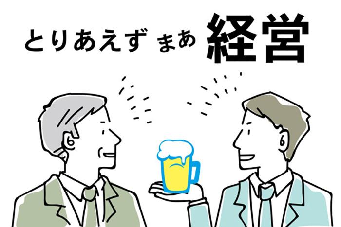 [ Từ vựng tiếng Nhật] Chủ đề ngôn ngữ mà chỉ giới trẻ Nhật thường sử dụng