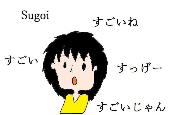 Những cách sử dụng từ Sugoi(すごい)trong tiếng Nhật
