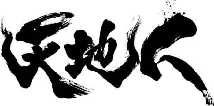 Nghệ thuật thư pháp Shodo của Nhật Bản